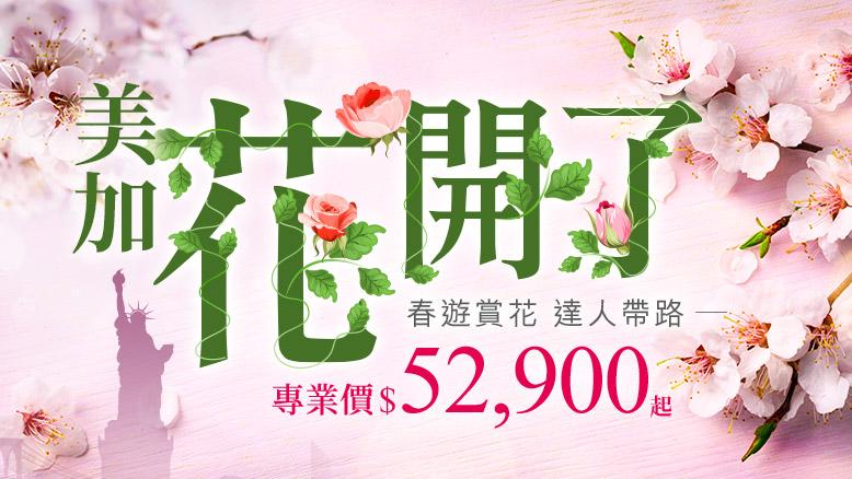 美加花開了 春遊賞花 達人帶路 專業價$52,900起
