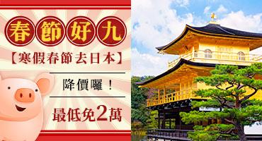 寒假春節去日本,降價超有感 最低免2萬