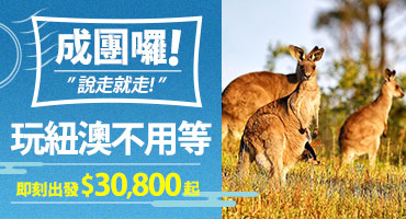 玩紐澳不用等 黃金海岸X雪梨X墨爾本X紐西蘭 即刻出發 $30,800起