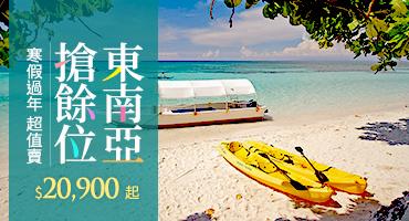 東南亞搶餘位  寒假過年 超值賣  $21,999 元起