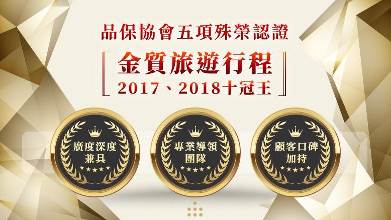 品保協會五項殊榮認證 金質旅遊行程 2017、2018十冠王