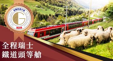 (圖)《金質獎》瑞士鐵道11日 全程瑞士鐵道頭等艙