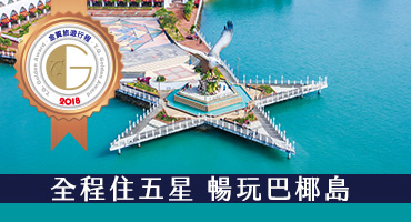 (圖)賞玩蘭卡威☆五大保證 全程住五星.巴椰島.品嚐下午茶
