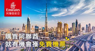 (圖)免費遊歐洲/杜拜 購買阿聯酋就有機會獲免費機票