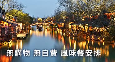 (圖)江南古鎮巡禮無購物、無自費、風味餐安排
