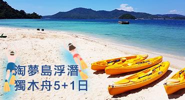 (圖)高雄出發 春節玩沙巴 淘夢島浮潛、獨木舟5+1日
