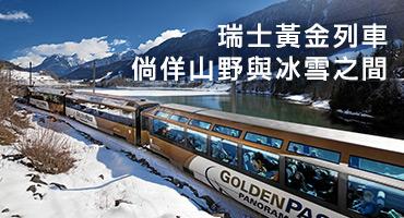(圖)瑞士黃金列車 倘佯山野與冰雪之間