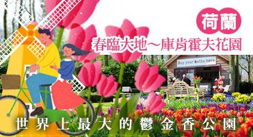 《荷蘭》春臨大地~庫肯霍夫花園 世界上最大的鬱金香公園