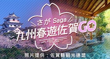 (圖)春遊九州佐賀GO!
