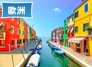 (圖)歐洲暑假行程開賣囉!│4月底前指定行程最高折3千◆ 義大利彩色島、天空之城◆ 英國哈利波特影城保證入園