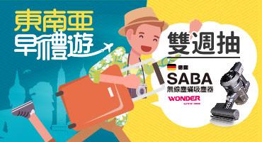(特色)早禮遊│東南亞早禮遊 雙週抽SABA無線塵蟎吸塵器