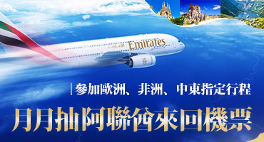 (特色)月月抽阿聯酋機票│參加歐洲、非洲、中東指定行程,月月抽阿聯酋歐洲來回機票
