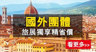 (圖)國外團體|旅展獨享精省價