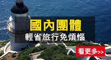 (圖)國內團體|輕省旅行免煩惱