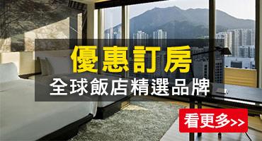 (圖)優惠訂房|全球飯店精選品牌