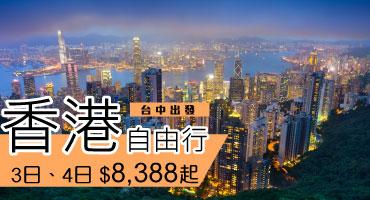【台中出發】台中旅展開跑 香港自由行 機酒$8,388 起