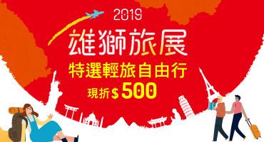【高雄出發】雄獅旅展開跑 特選輕旅自由行現折$500