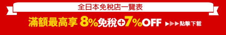 2018全日本免稅店一覽表 滿額最高享8%免+7%OFF 點擊下載