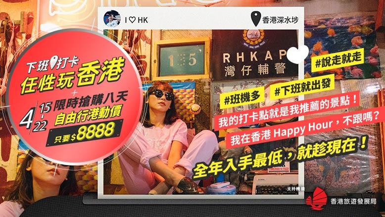 下班打卡衝機場,明天醒來在香港 任性玩香港限時港動價4999起