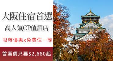 大阪高人氣酒店Top10★限時優惠x免費住一晚★最低折扣都在這裡!