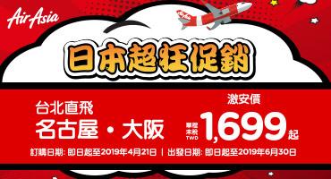 亞洲航空✈日本超狂促銷☑台北-大阪/名古屋☑04/09 -04/21限時搶購禮券
