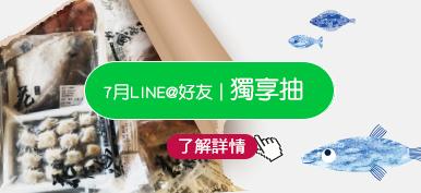 (LINE好友_右圖)7月LINE@好友|獨享抽>了解詳情