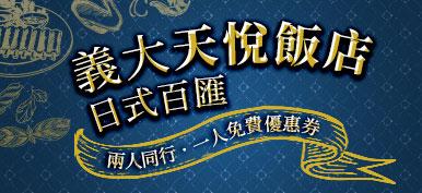 (LINE好友_左圖)義大天悅飯店日式百匯優惠券