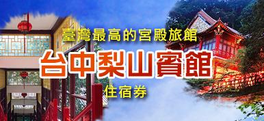 (行程))台中梨山賓館住宿券 10月LINE@好友獨享抽