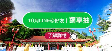 (圖))台中梨山賓館住宿券 10月LINE@好友獨享抽
