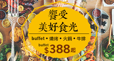 (票券)饗受美好食光buffet$388起
