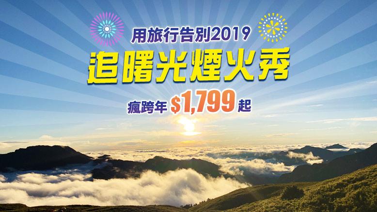 用旅行告別2019瘋跨年$1,799起 追曙光煙火秀