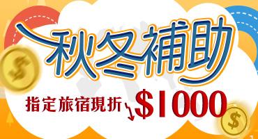 (訂房)秋冬補助 指定旅宿限折$1,000
