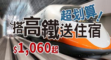 (高鐵假期)超划算!搭高鐵就送住宿$1,060起