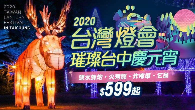 2020台灣燈會 璀璨台中慶元宵$599起 鹽水蜂炮‧火旁龍‧炸寒單‧乞龜