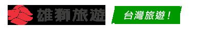 雄獅旅遊 台灣旅遊