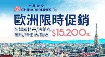 中華航空✈歐洲促銷 阿姆斯特丹/法蘭克福/羅馬/維也納/倫敦