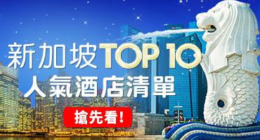 新加坡TOP10人氣酒店清單 預訂不限酒店贈EZ-LINK易通卡