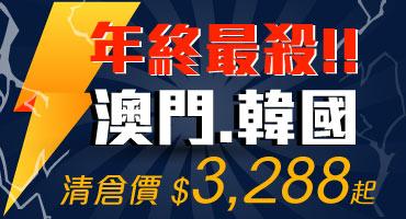 【台中出發】年終最殺!!澳門、韓國 $3288起