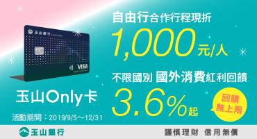 【銀行專區】玉山Only卡海外消費回饋3.6%起不限國別回饋無上限
