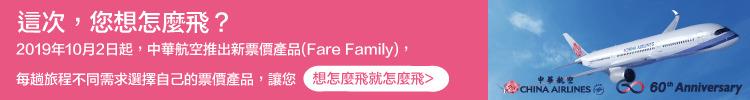 中華航空新票價產品(Fare Family),讓您想怎麼飛就怎麼飛>>