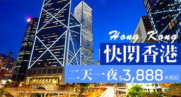 快閃香港 兩天一夜3888起