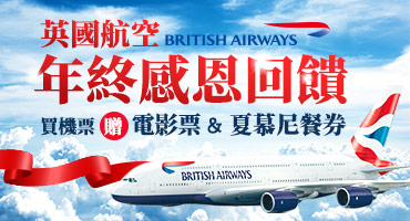 英國航空✈年終感恩回饋 🎁經濟/豪經艙 送 威秀電影票 🎁商務/頭等艙 送 夏慕尼餐券