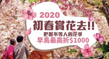 【台中出發】初春賞花去!早鳥最高折1000