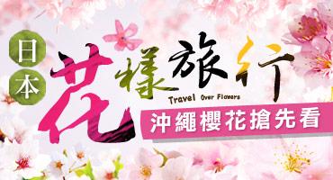 【高雄出發】日本花漾旅行沖繩櫻花搶先看