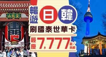 【銀行專區】國泰世華日韓最優7,777起