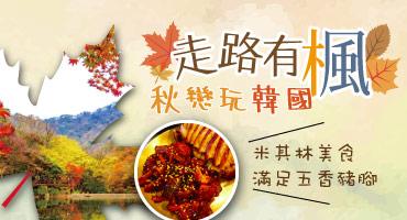 【台中】走路有楓 秋戀賞楓玩韓國 嚐米其林美食
