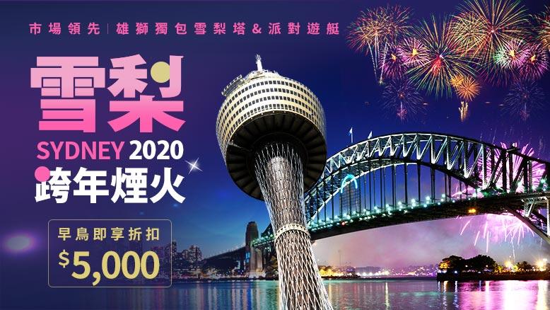 雄獅獨家! 2020雪梨跨年煙火