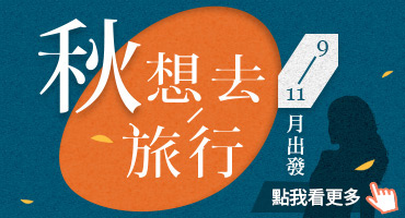 (特色)秋想│9-11月 紅葉楓賞免2萬 樂齡孝親折2000