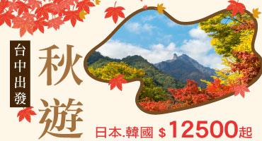 【台中出發】 秋遊日韓  最高折$2000