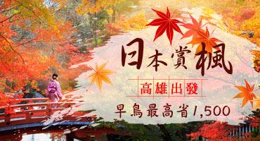 【高雄出發】日本賞楓 早鳥最高省1500
